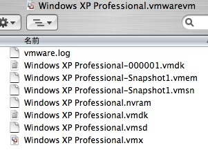 vmware_fusion_snapshot_filelists.jpg